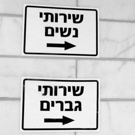 Hebrew sign. How to translate Hebrew to English for free using Google Translation app.